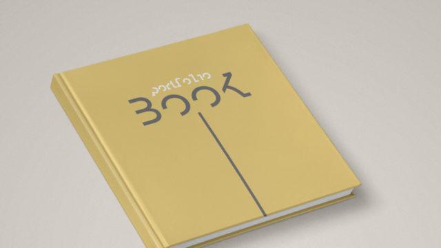 Book | portfolio